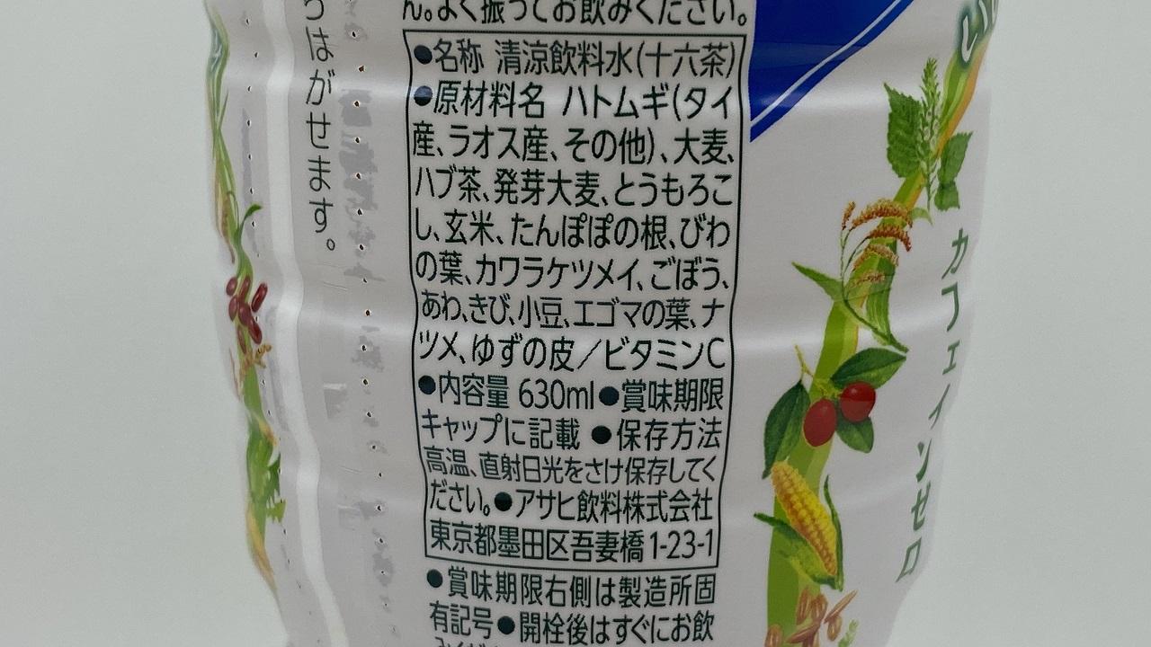 十六茶原材料、栄養成分表示