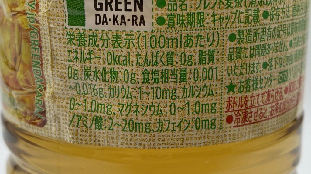 麦茶の栄養成分表示