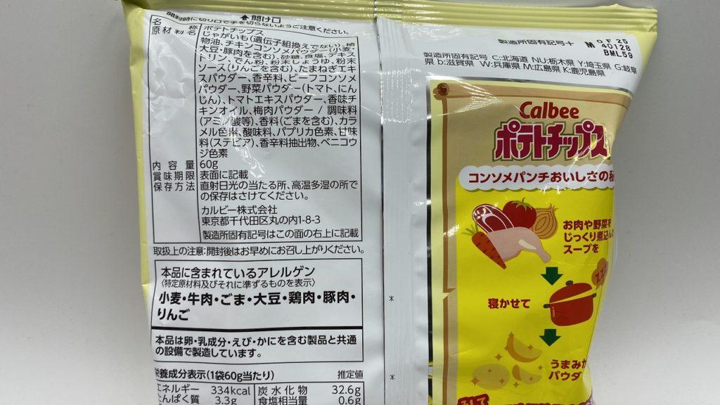 カルビーコンソメパンチ 原材料表示