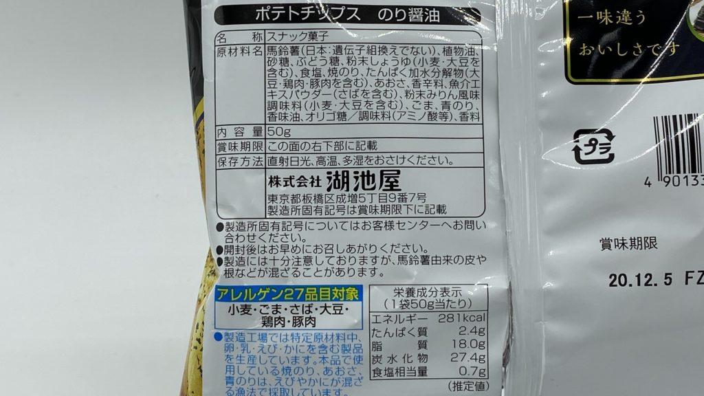 しょうゆ風味 原材料表示