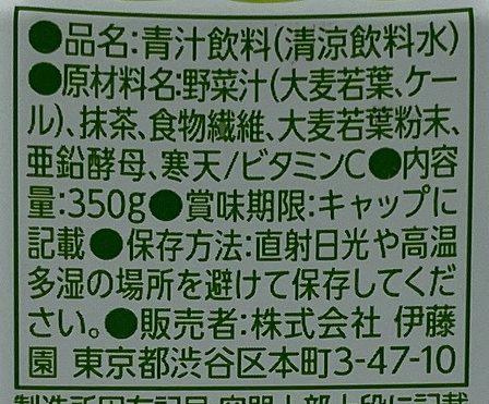 伊藤園の青汁の原材料表示