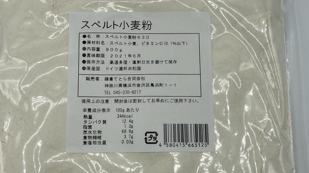 スペルト小麦粉