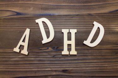 注意欠如・多動症(ADHD)の特徴と治療 グルテンとの関係