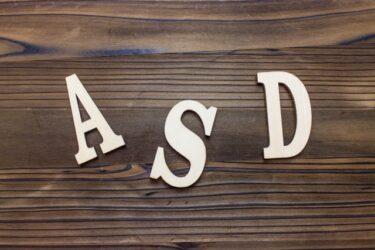 自閉スペクトラム症(ASD)はグルテン、カゼインが原因なのか